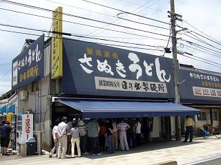 日の出製麺所(店頭2)