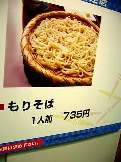 達磨(看板)