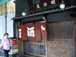 明治屋(店外観)