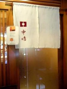 中嶋(店入り口)