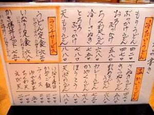 さぬき家(メニュー1)