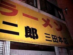 夜景(ラーメン二郎)