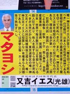 選挙ポスター(又吉イエス)