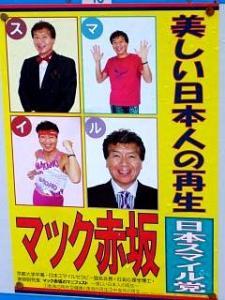 選挙ポスター(マック赤坂)