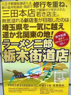 栃木二郎(ポスター)
