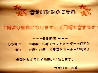 かがり火(営業時間変更)