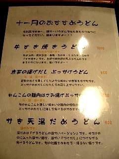 かがり火(12月メニュー)
