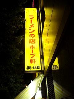 ホープ軒(看板2)