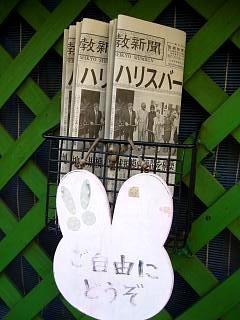 謎の無料新聞