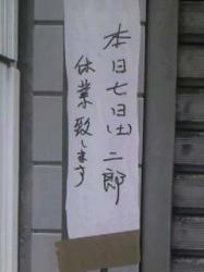 ラーメン二郎三田(臨時休業張り紙)
