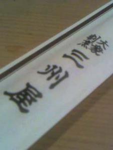 三州屋(箸袋)