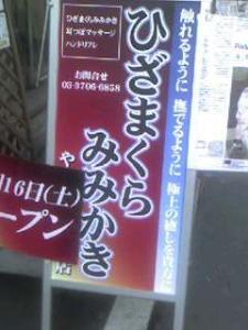 マサジの店(看板)