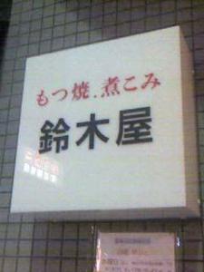 鈴木屋(看板)