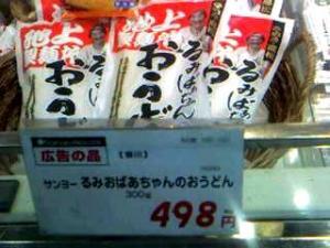 池上製麺所(うどん1)
