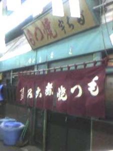 """宇ち多""""(お店暖簾)"""