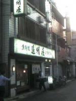 鈴しげ(かき揚げ蕎麦)