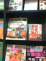本屋(超麺通団3)