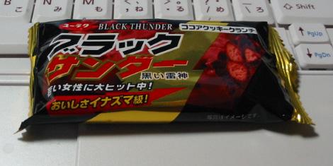 blackthunder.jpg