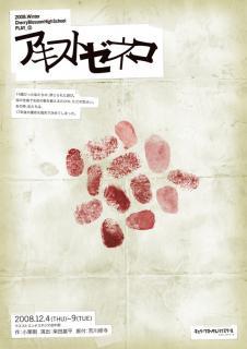 akisutozeneko_flyer_a.jpg