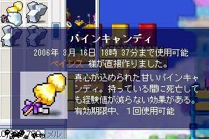 20060315210024.jpg