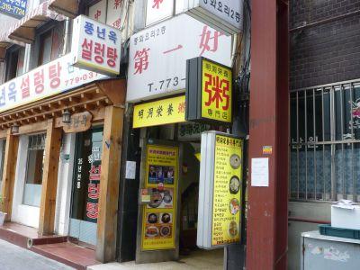 明洞栄養粥店