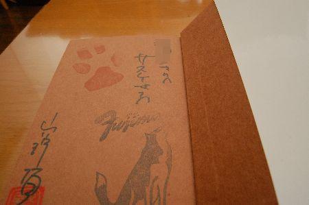 20091017fujimaru5.jpg