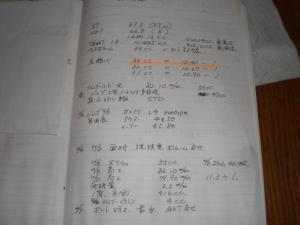 CIMG0569_convert_20091211091915.jpg