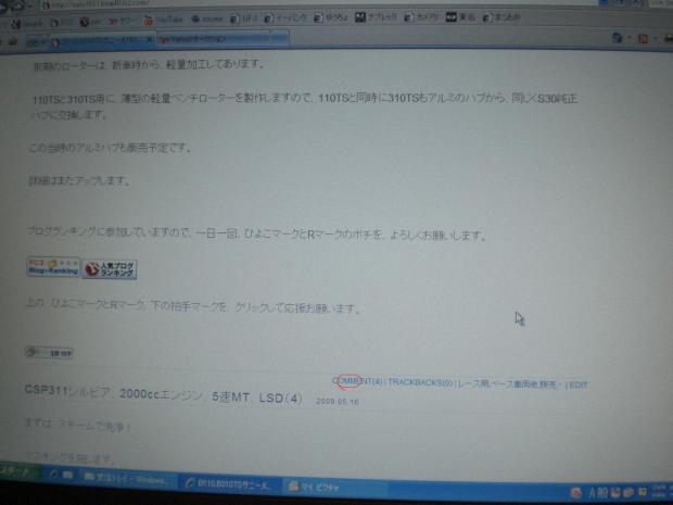 CIMG1804_convert_20090519140020.jpg