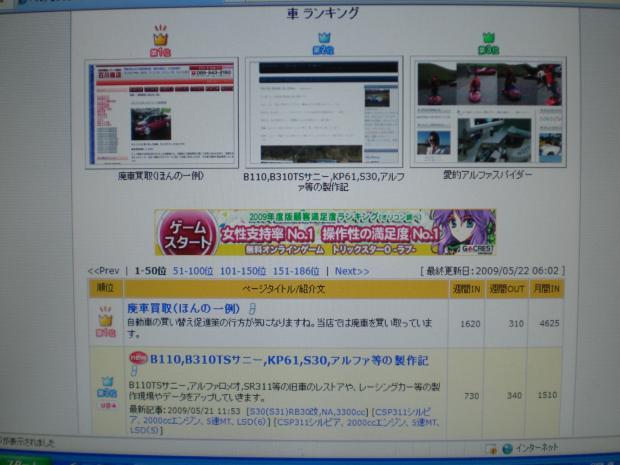 CIMG1834_convert_20090522092538.jpg
