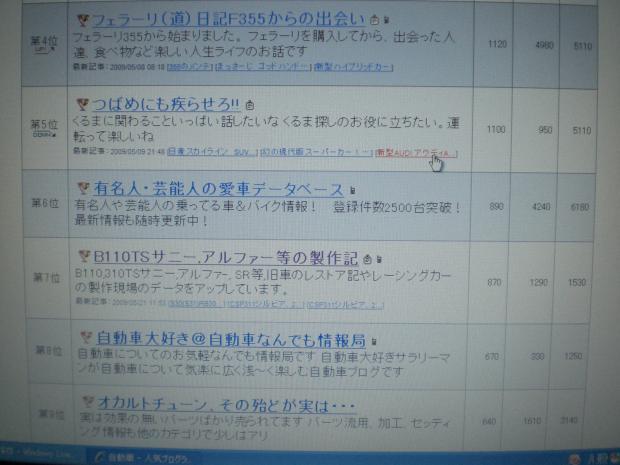 CIMG1838_convert_20090522095315.jpg