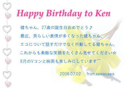 健ちゃん誕生日