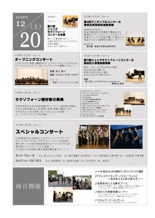 フェスティバルパンフレット(表2)