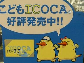 ICOCAで行こか~