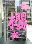 この漢字を見るだけで癒されるのです。