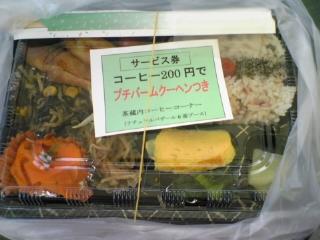 緑化フェア 7 弁当