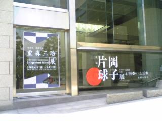 県立美術館 3