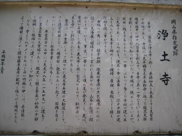 浄土寺 1