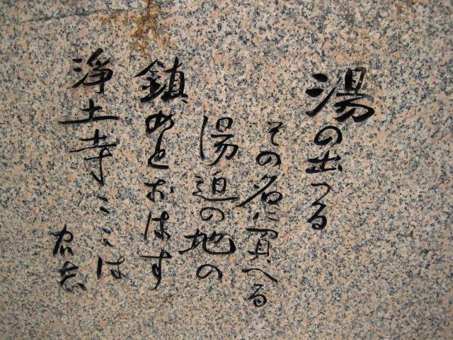 浄土寺 16