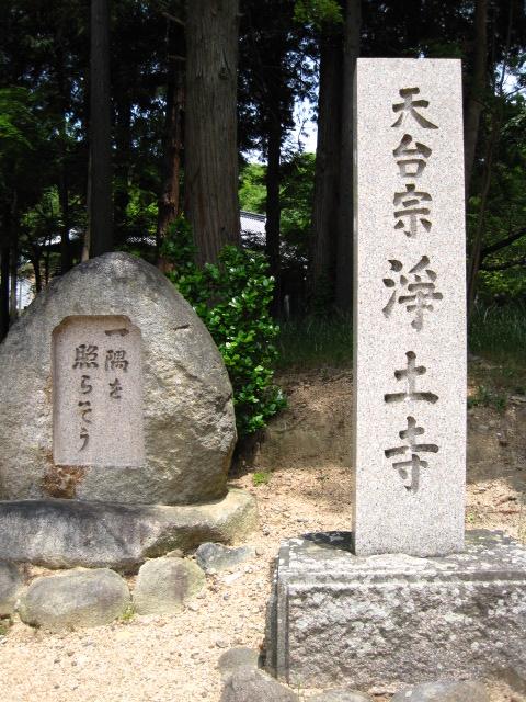 浄土寺 18