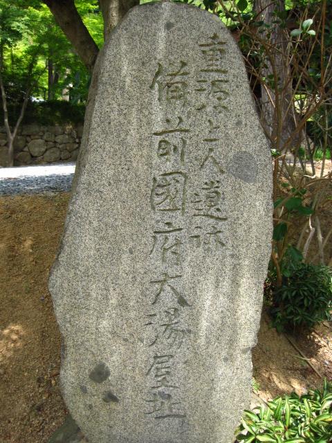 浄土寺 21