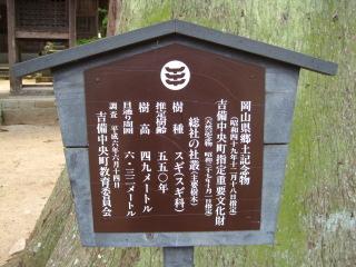 加茂総社宮  2