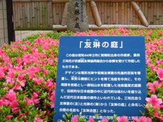 友琳の庭 1