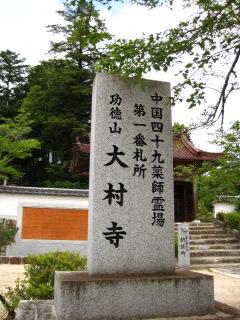 大村寺 1