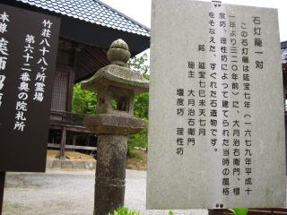 大村寺 7