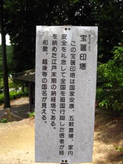 大村寺 10