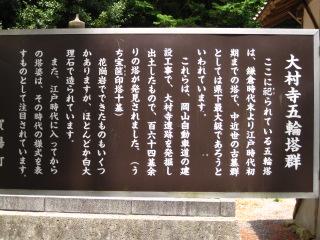 大村寺 11