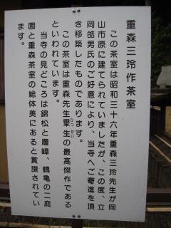 大村寺 23
