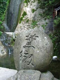絹掛けの滝 6