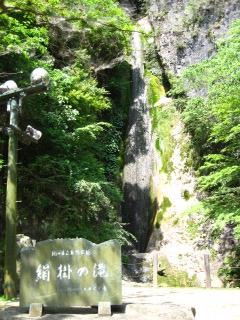 絹掛けの滝 9