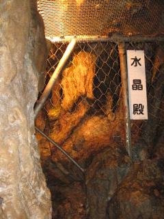 井倉洞 8